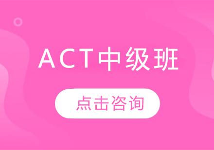 煙臺語言留學培訓-ACT中級班