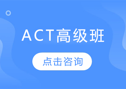 煙臺語言留學培訓-ACT高級班