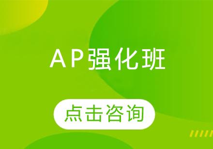 煙臺語言留學培訓-AP強化班