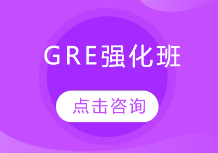 煙臺語言留學培訓-GRE強化班