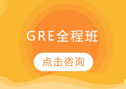 煙臺語言留學培訓-GRE全程班