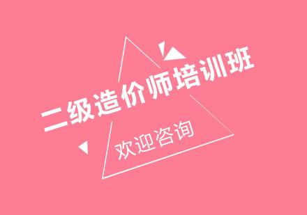 北京建筑/財經培訓-二級造價師培訓班