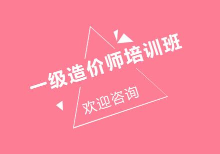 北京建筑/財經培訓-一級造價師培訓班