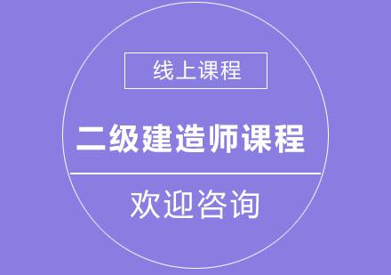 北京建筑/財經培訓-二級建造師培訓班