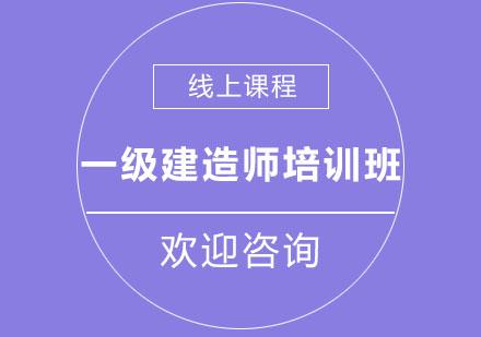 北京建筑/財經培訓-一級建造師培訓班