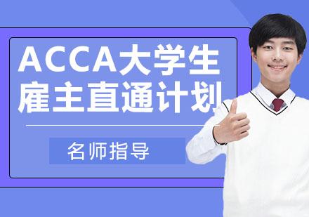 天津會計師培訓-ACCA大學生雇主直通計劃