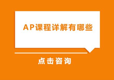 AP课程详解有哪些?
