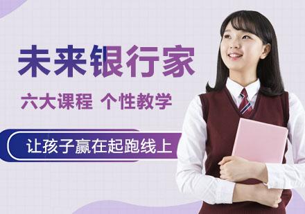 天津經濟師培訓-未來銀行家