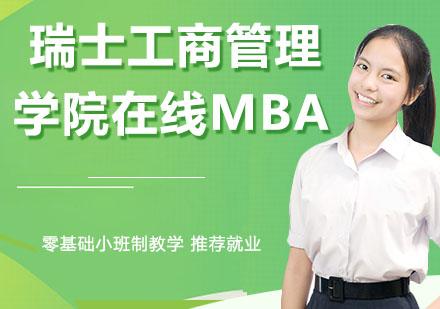 天津MBA培訓-瑞士工商管理學院在線MBA項目