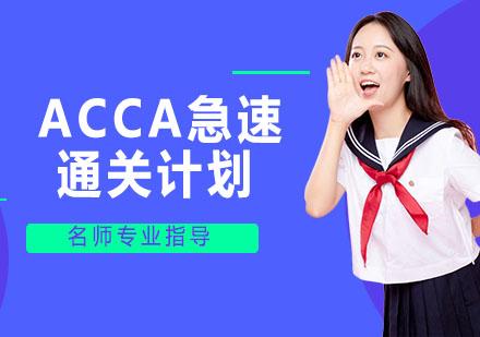 天津經濟師培訓-ACCA急速通關計劃
