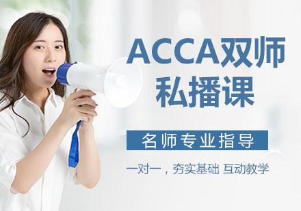 天津會計師培訓-ACCA雙師私播課