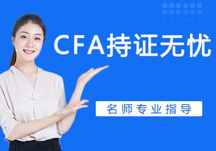 天津會計師培訓-CFA持證無憂