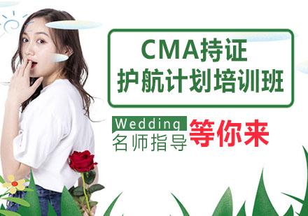 天津會計師培訓-CMA持證護航計劃培訓班