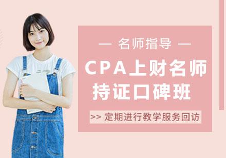 天津會計師培訓-CPA上財*持證口碑班