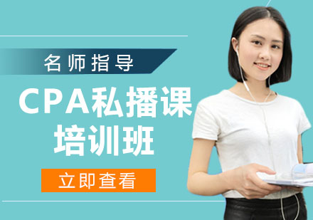 天津會計師培訓-CPA私播課培訓