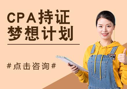 天津會計師培訓-CPA持證夢想計劃