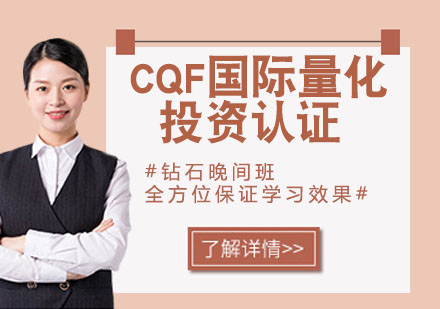 天津經濟師培訓-CQF國際量化投資認證
