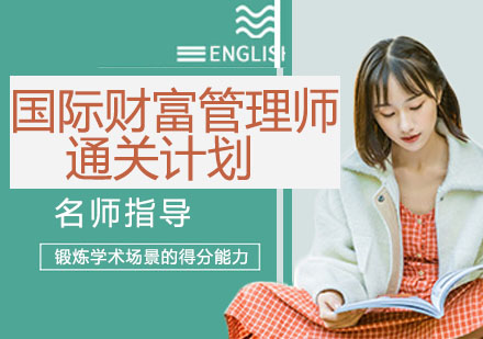 天津經濟師培訓-國際財富管理師(ICWIM)-通關計劃