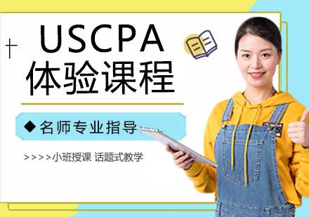 天津會計師培訓-USCPA體驗課程