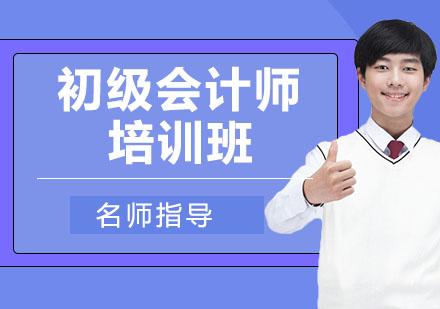 天津會計師培訓-初級會計師培訓班