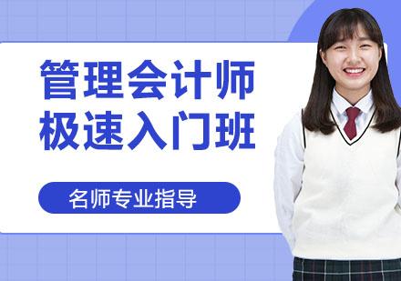 天津會計師培訓-管理會計師極速入門班