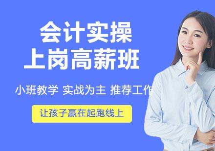 天津會計師培訓-會計實操上崗高薪班