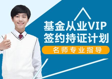 天津基金從業資格培訓-基金從業VIP簽約持證計劃
