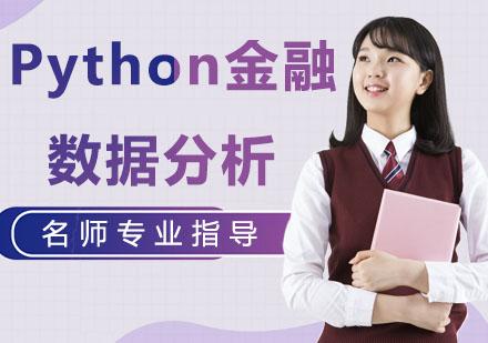 天津Python培訓-Python金融數據分析