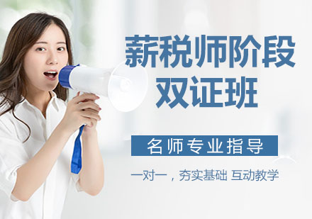 天津稅務師培訓-薪稅師階段雙證班