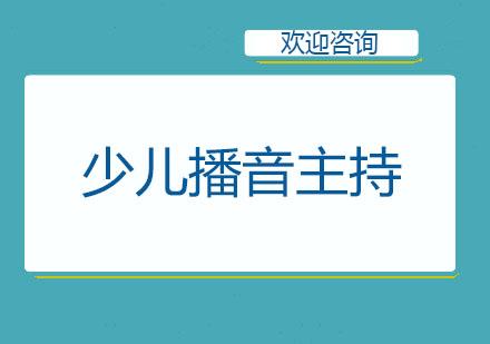 北京播音主持培訓-少兒播音主持培訓班