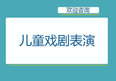 北京才藝培訓-兒童戲劇表演培訓班
