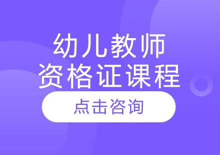 濟南資格認證培訓-幼兒教師資格證課程