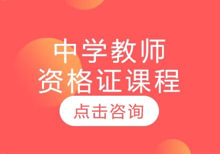 濟南資格認證培訓-中學教師資格證課程