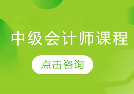 濟南財務會計培訓-中級會計師課程
