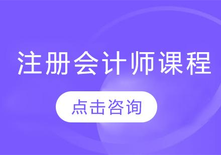 濟南財務會計培訓-注冊會計師課程