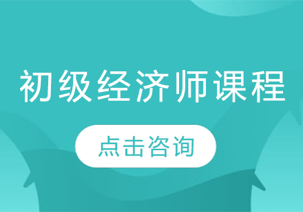 濟南財務會計培訓-初級經濟師課程