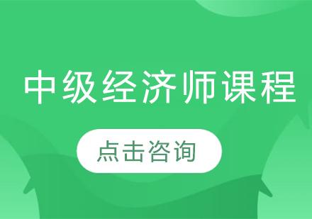 濟南財務會計培訓-中級經濟師課程