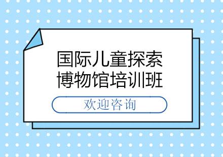 北京中小學輔導培訓-國際兒童探索博物館培訓班