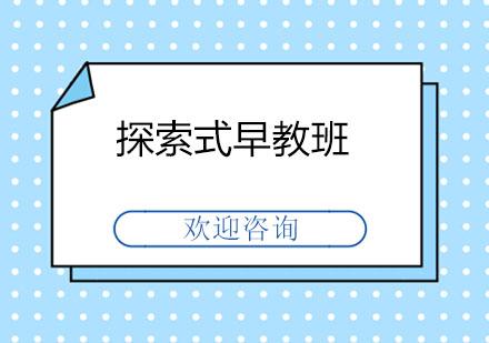 北京中小學輔導培訓-探索式早教班