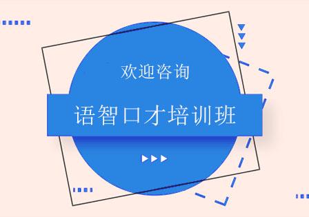 北京口才培訓-語智口才培訓班