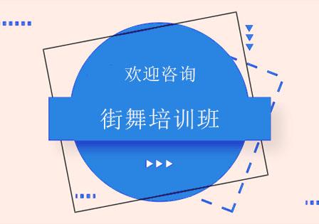 北京才藝培訓-街舞培訓班