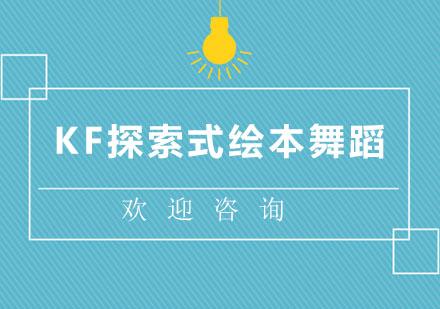 北京才藝培訓-KF探索式繪本舞蹈培訓班