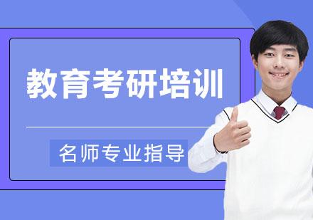 天津考研培訓-教育考研培訓