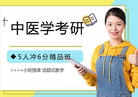 天津考研培訓-中醫學考研