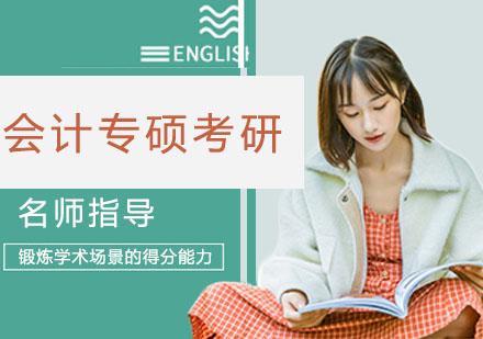 天津考研培訓-會計專碩考研