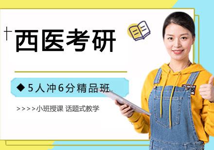 天津考研培訓-西醫考研培訓