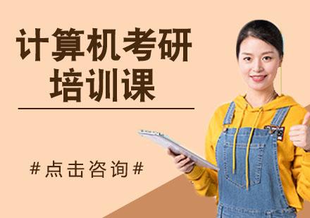 天津考研培訓-計算機考研培訓