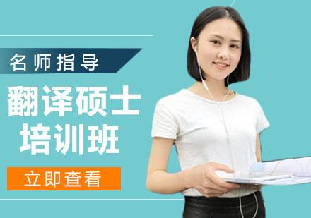 天津學歷文憑培訓-翻譯碩士培訓班