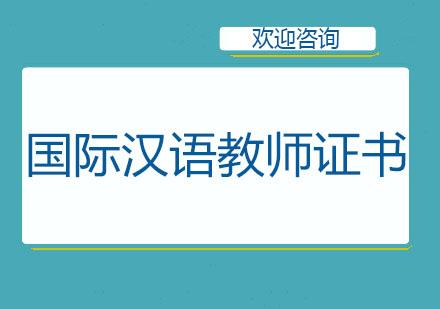 國際漢語教師證書培訓班