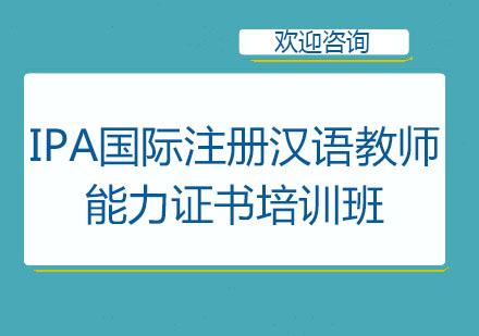 IPA國際注冊漢語教師能力證書培訓班